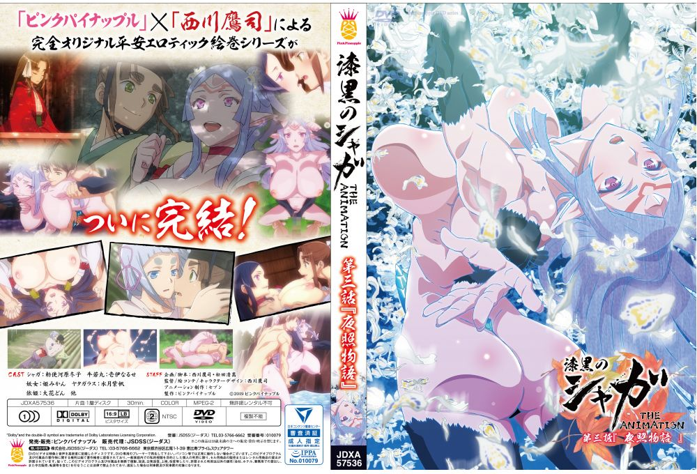 Shikkoku no Shaga The Animation 03
