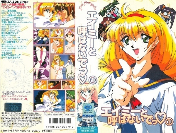 48Amy-to-Yobanaide-2-Cover