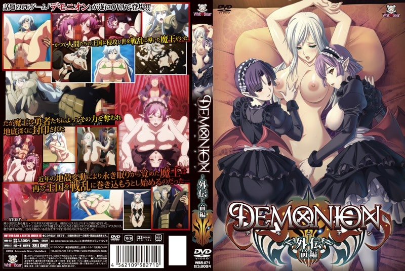 Demonion-Gaiden-01-cover
