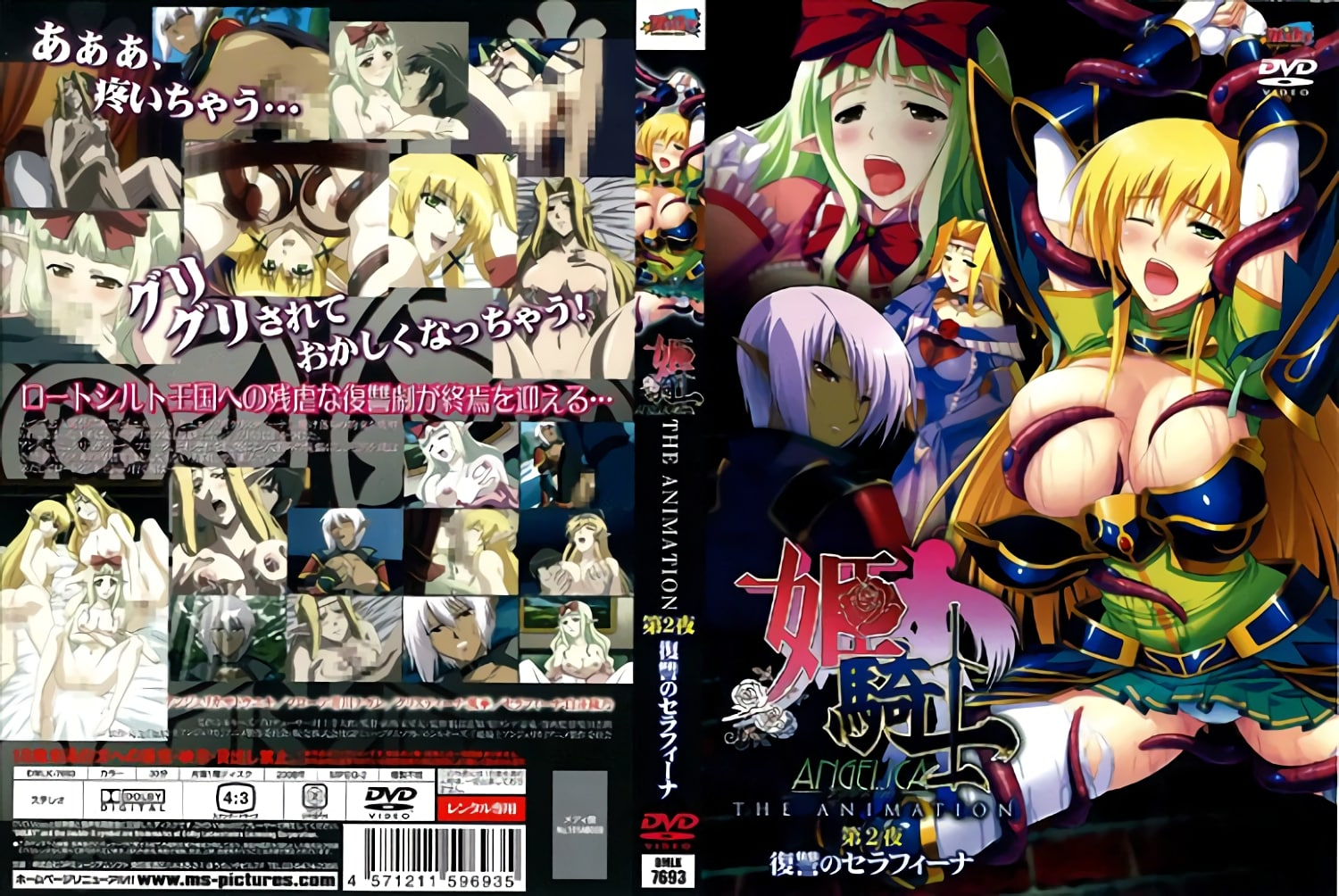 451Himekishi-Angelica-The-Animation-2-Cover