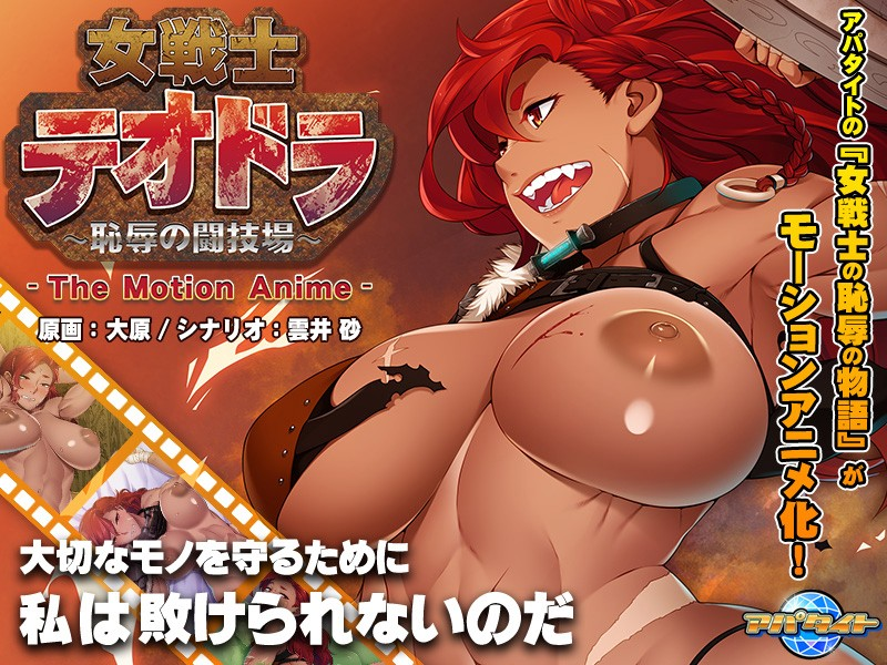 Female Soldier Theodora – The Arena Of Shame – The Motion Anime